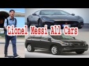 Lionel Messi All Cars Messi Car Collection Messi New Car Messi Fifa 18 Lifestyle Today