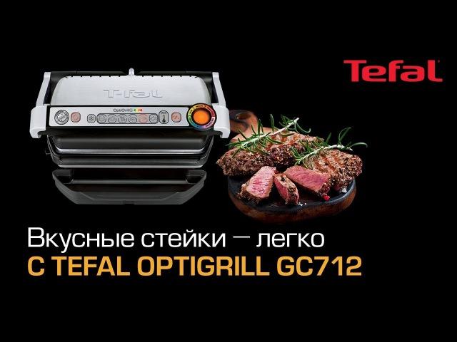 Вкусные стейки – легко и просто с Tefal OptiGrill GC712