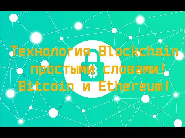 Технология Blockchain простыми словами Bitcoin и Ethereum