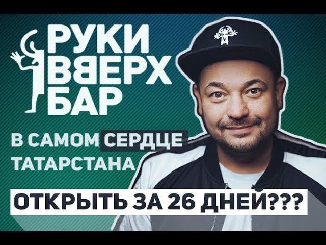 Скандал в Казани | Жуков всех обманул | Открыться за 26 дней