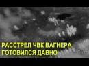 ПЕНТАГОН СПАЛИЛСЯ КАК B-52 БОМБИЛИ ВАГНЕРА сирия расстрел колонны чвк вагнера потери в сирии