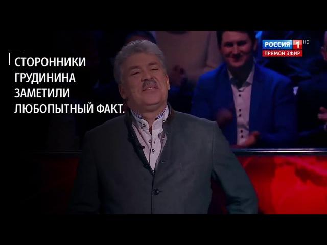 Соловьев пообещал Грудинину много