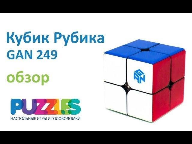 Кубик Рубика 2x2 GAN 249 Обзор
