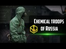 Chemical Troops Of Russia 2015 Войска РХБЗ России 2015