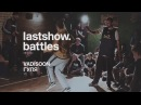 Lastshow.battles hip-hop 1x1 | 1/8 of final | Vadisoon vs. Гуля