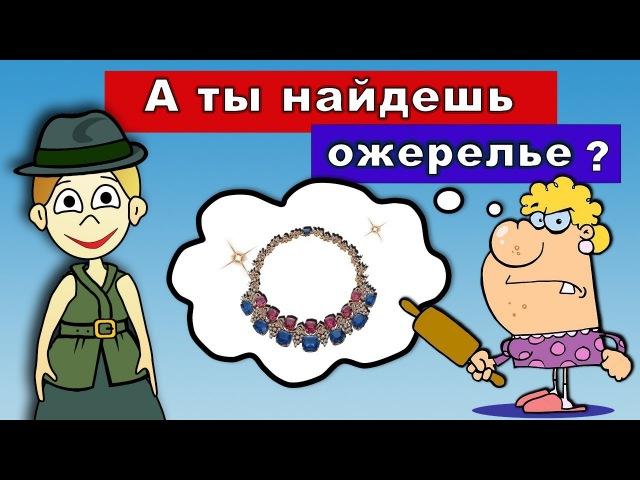 Тест на внимательность ! Верни даме ожерелье ☻ ТЕСТЫ для ДЕТЕЙ