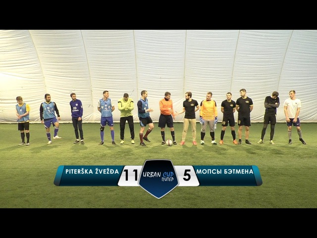 Piterška Žvežđa - Мопсы Бэтмена, обзор матча