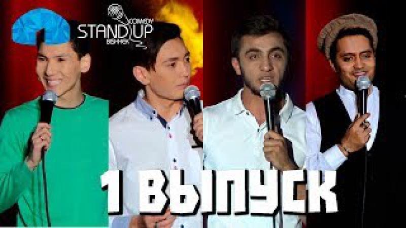 Первый выпуск Stand up comedy Bishkek на телеканале КТРК (Концерт МОШНИ)