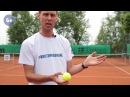 Подача и секреты приема в теннисе Часть 2 Подброс мяча на подаче