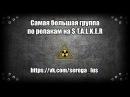 S T A L K E R Call of Pripyat Remake 2 Full Version - Цель Moда, Ultra HD графика всего.
