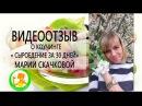 Мария Скачкова о коучинге Сыроедение за 30 дней