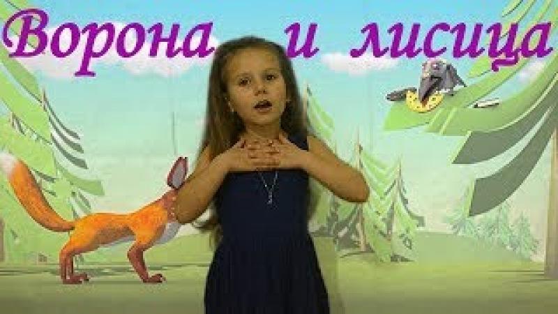 Ворона и лисица, И. Кылов. Читает Ясмин (5 лет)