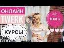 🆕Уроки ТВЕРК Twerk, Booty Dance Онлайн с MARI G! Важно к просмотру!