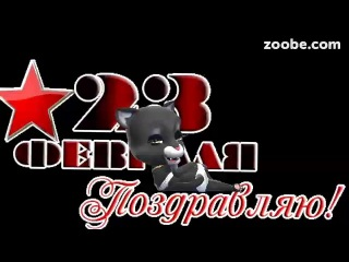 Мега Эротическое Видео Поздравление на 23 февраля ? Zoobe Зайка Признание День Защитника Отечества