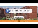 ЖК Новое Колпино от застройщика СПб Реновация (аэросъемка сентябрь 2017 г.)