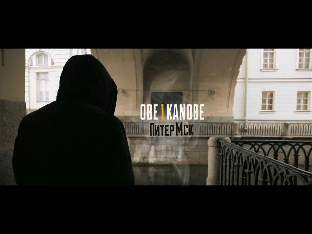 Obe 1 Kanobe - Питер Мск (prod. by Дон Хуан Beatz)