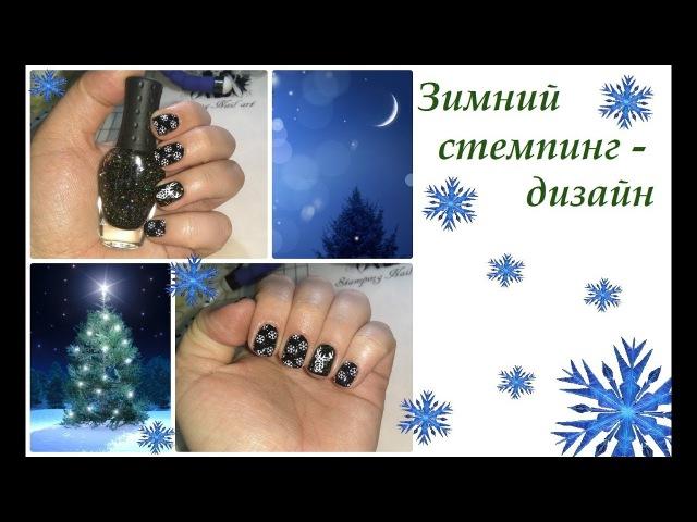 Зимнй стемпинг - дизайн ногтей   Зимняя ночь