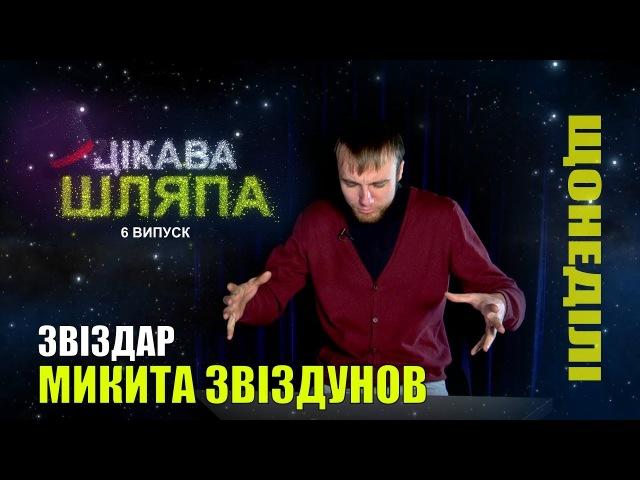 Цікава шляпа - Звіздар Микита Зіркунов   Интересная шляпа - Звездун (6 выпуск)