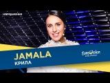 Джамала - Крила. Прем'ра псн. Нацональний вдбр на вробачення-2018