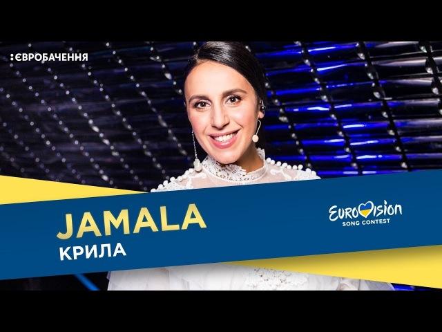 Джамала - Крила. Премєра пісні. Національний відбір на Євробачення-2018