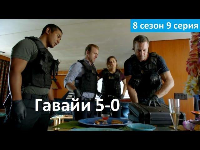 Гавайи 5-0 8 сезон 9 серия - Промо (Без перевода, 2017) Hawaii Five-0 8x09 Promo