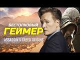 Бестолковый геймер. Assassin's Creed: Origins и Аарон Роджерс (русская озвучка Clueless Gamer)