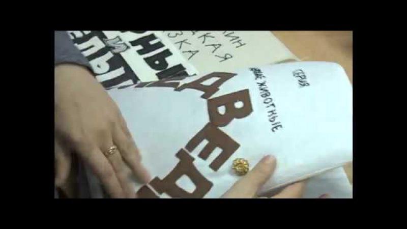 Тактильную книгу со сказками ямальского писателя Ивана Истомина издадут в Тюмени