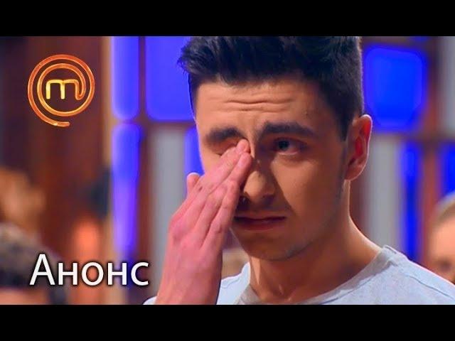 Мужчины не плачут – МастерШеф. Кулинарный выпускной. Смотрите 14 марта