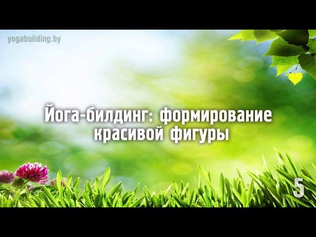 Йога-билдинг Алексея Купрякова. Урок 4. Yoga-building