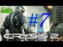 Crysis 2 серия № 7 автобан прокатимся на броневике