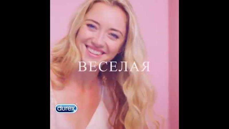 Реклама презервативов Durex это Вика, у неё сифилис