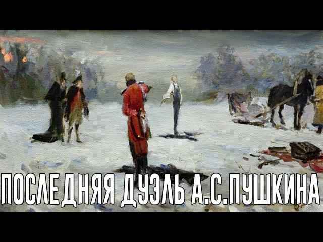 Последняя дуэль А.С.Пушкина и место её проведения. Санкт-Петербург.