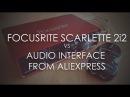 FOCUSRITE SCARLETTE 2i2 VS ALIEXPRESS OUNCE