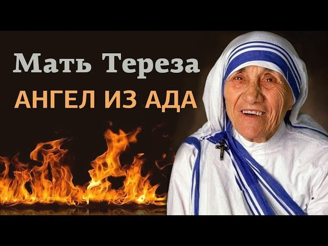 Ангел из ада. Мать Тереза Калькуттская. (Видеоверсия статьи)
