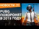 Новости из мира игр, хайтека и кино. Выпуск 1067