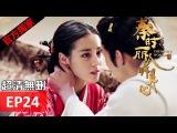 【秦時麗人明月心】The Kings Woman 24(超清無刪減版正片) 迪麗熱巴/張彬彬