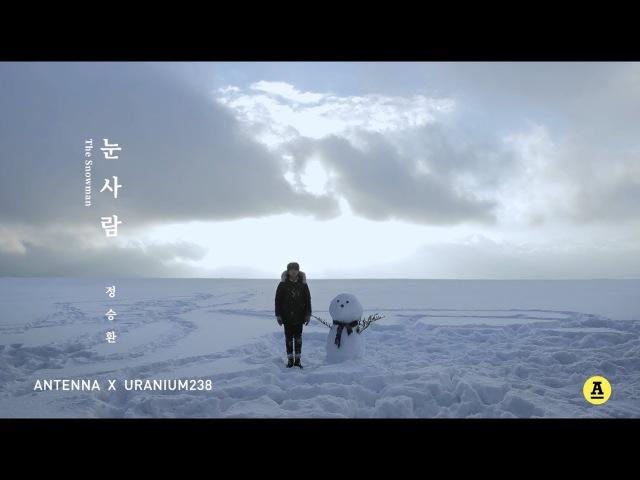 정승환 '눈사람' OFFICIAL M/V|Jung Seung Hwan 'The Snowman'