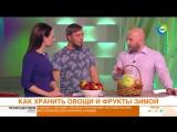 Как хранить овощи и фрукты зимой. Эфир телеканала Мир от 19.10.17