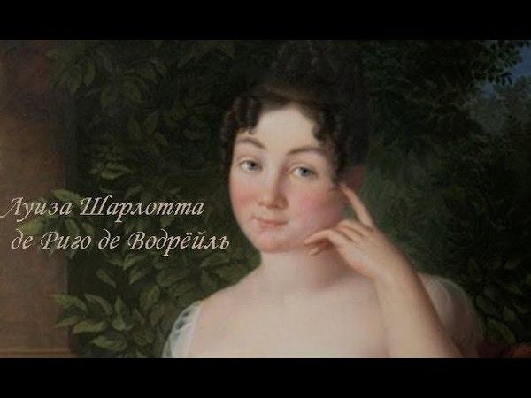 Фаворитки французских императоров: Луиза Шарлотта де Риго де Водрёйль (1770—1831)