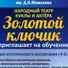 """Народный театр куклы и актера """"Золотой ключик"""""""