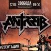 Antreib | Екатеринбург | 12.04.18