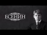 Сергей Есенин Письмо к Женщине Миша Маваши