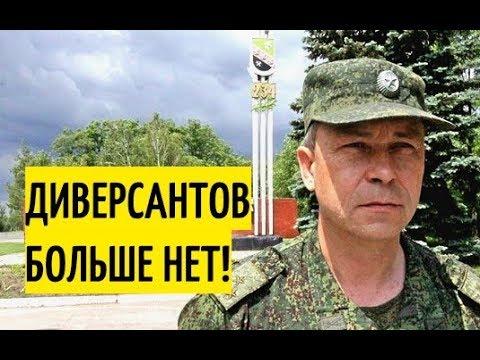 Эдуард Басурин Экстренные новости с юго востока Украины