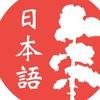 Японский язык. Онлайн курсы японского языка