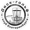 Discgolf_ekb Диск-гольф клуб ФФДС
