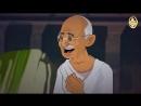 3) Ганди и сахар: будьте примером (мультпроект Улыбки надежды)
