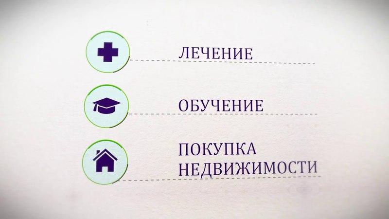 3 НДФЛ Возврат налога при лечении обучении покупки недвижимости смотреть онлайн без регистрации