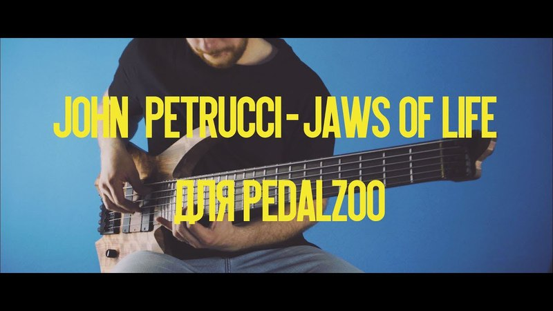 T-IMOTION - JOHN PETRUCCI/JAWS OF LIFE (Для Конкурса PEDALZOO)