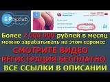 Более 2 000 000 рублей в месяц можно зарабатывать на этом сервисе Е-pay.club СМОТРИТЕ ВНИМАТЕЛЬНО ВИДЕО (ВСЕ ССЫЛКИ В ОПИСАНИИ)