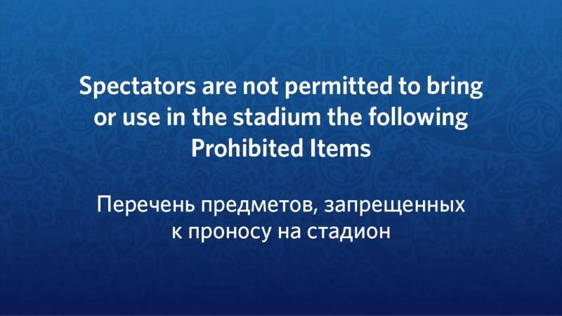 Перечень предметов, запрещенных к проносу на стадион